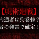 【呪術廻戦】内通者は狗巻棘?芥見先生の発言で裏切り確定!?